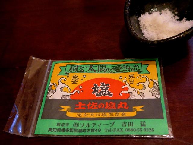 150804-磯ノ海-009-S