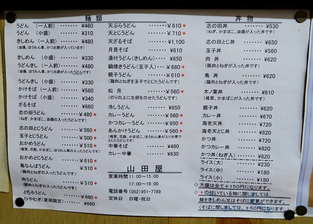 150908-山田屋-011-S