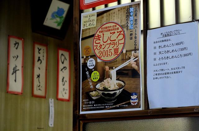 150908-山田屋-013-S