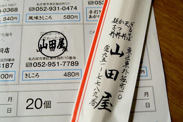 150908-山田屋-020-S