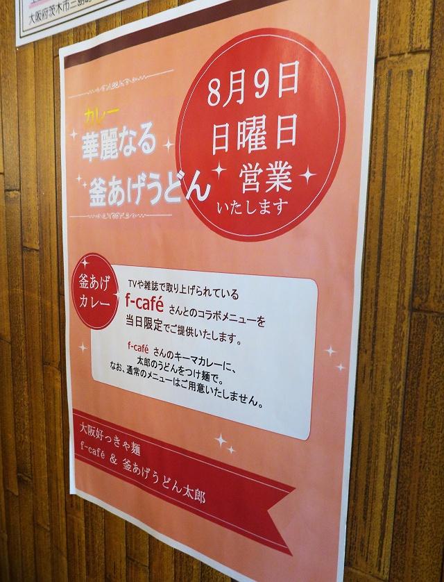150909-太郎-002-S