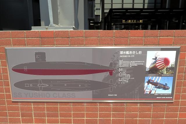 150815-海上自衛隊呉史料館-009-S