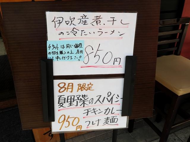 150822-麺のようじ-003-S