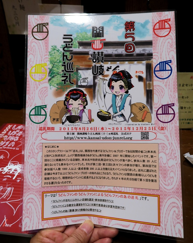 150826-01うどん棒-003-S