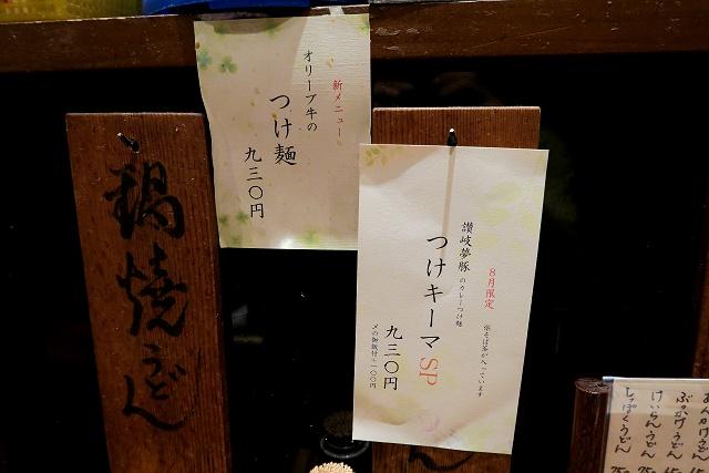 150826-01うどん棒-004-S