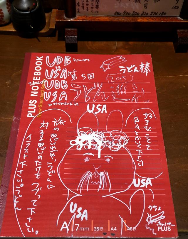 150826-01うどん棒-013-S