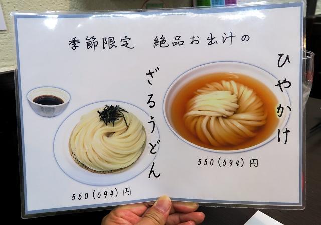 150826-Ah-麺-007-S