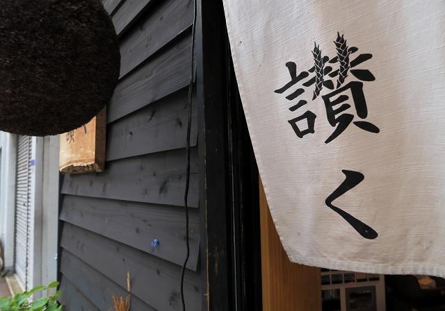 150825-讃く-004-S