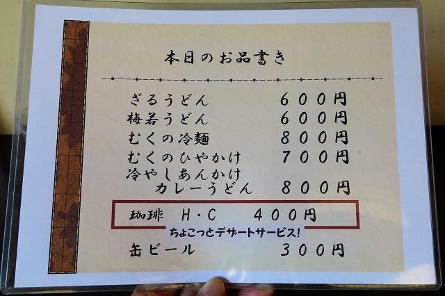 150827-めん処むく-005-S