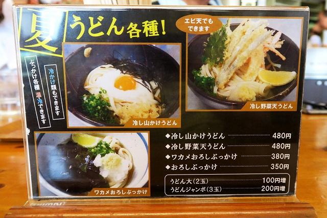 150830-かなくま福田-010-S