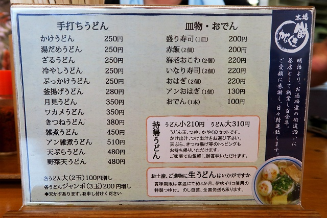 150830-かなくま福田-011-S