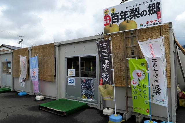 150830-JA豊南和田支所-001-S