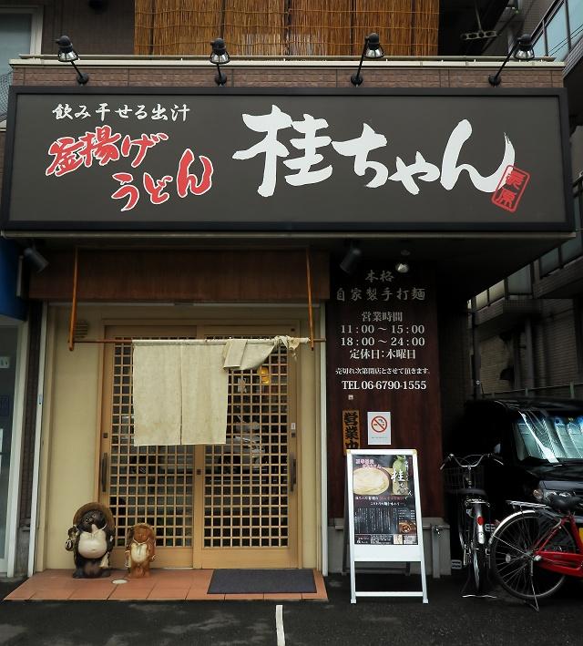 150829-桂ちゃん-002-S