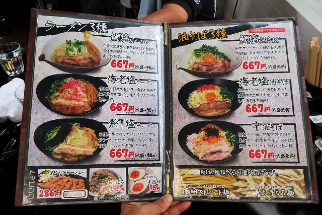 150830-麺屋軌跡-007-S