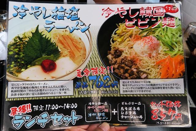 150830-麺屋軌跡-008-S