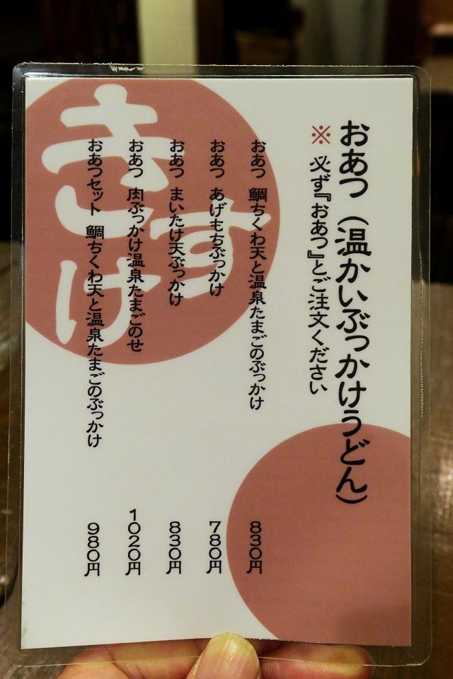 150829-うどん屋きすけ-010-S