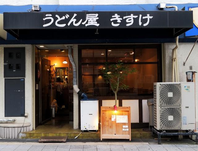 150829-うどん屋きすけ-011-S