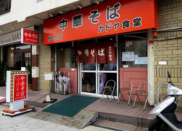 150902-カドヤ食堂-002-S