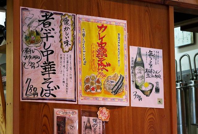 150902-カドヤ食堂-003-S
