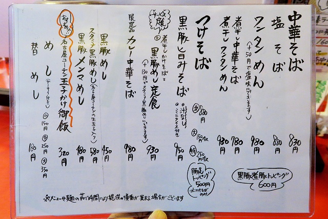 150902-カドヤ食堂-006-S