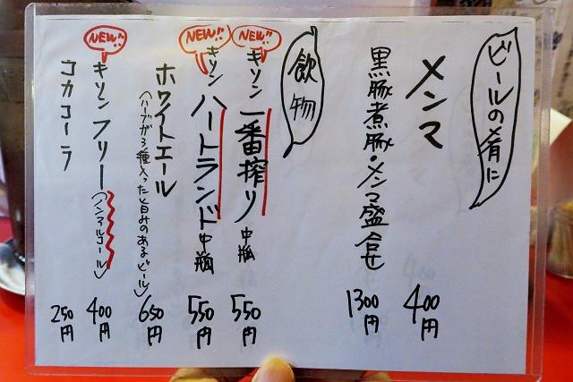 150902-カドヤ食堂-007-S