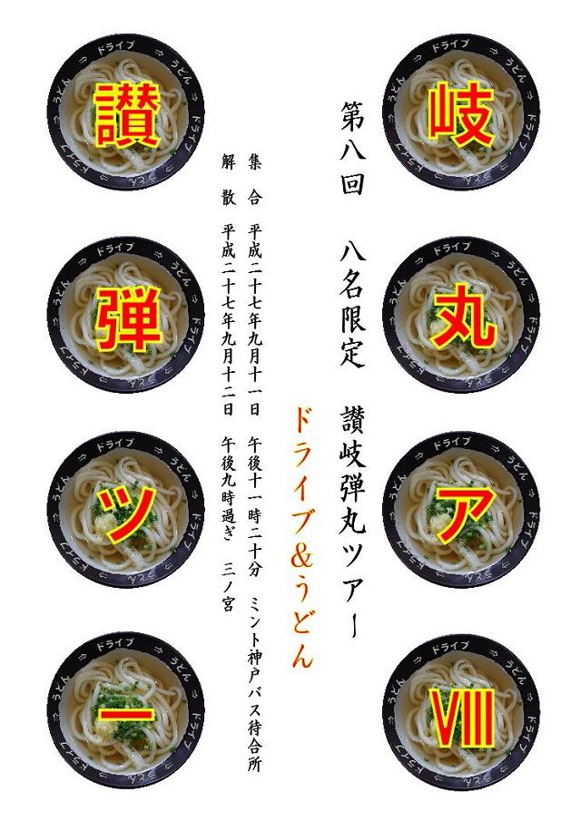 150912-上杉食品-002-S