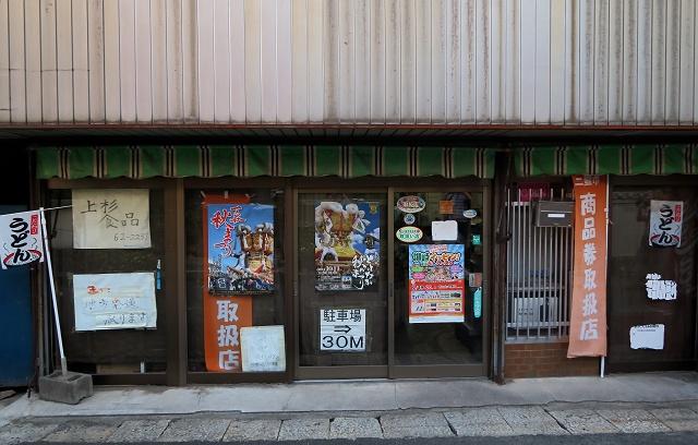 150912-上杉食品-009-S