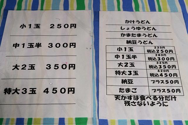 150912-上杉食品-011-S
