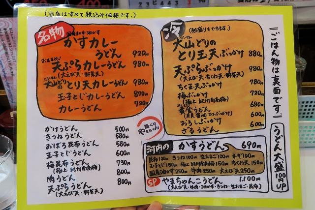 150907-やまちゃん-006-S