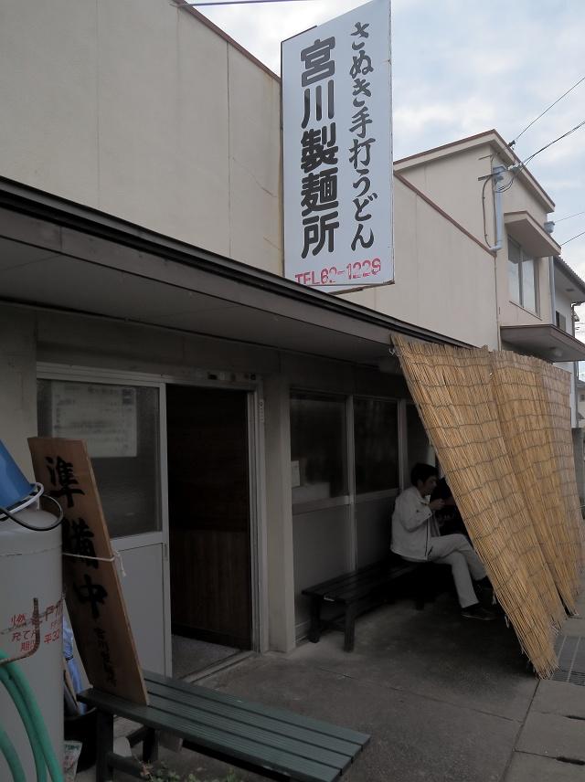 150912-宮川製麺所-013-S