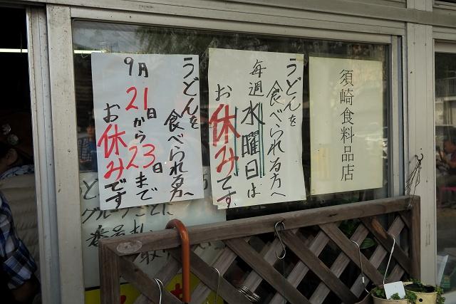 150912-須崎-006-S