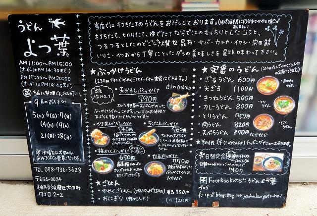 150910-よつ葉-003-S