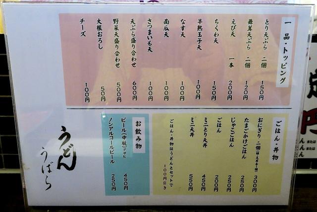 150911-うばら-013-S