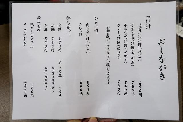 ふじやまー003-S