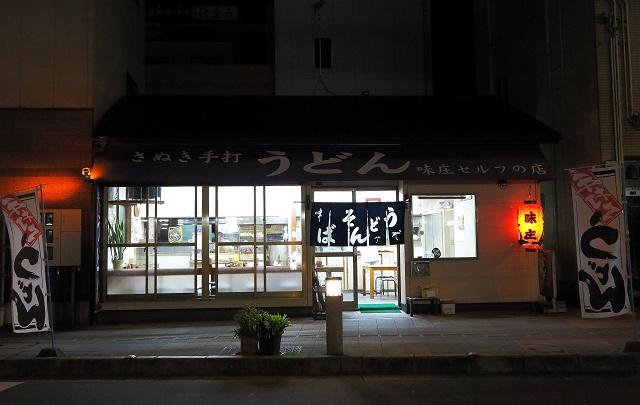 150920-味庄-002-S