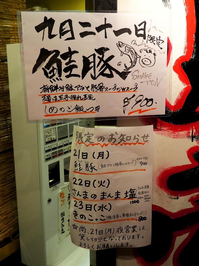 150921-福島壱麺-040-S