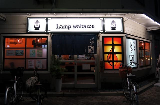150915-ランプ若蔵-001-S