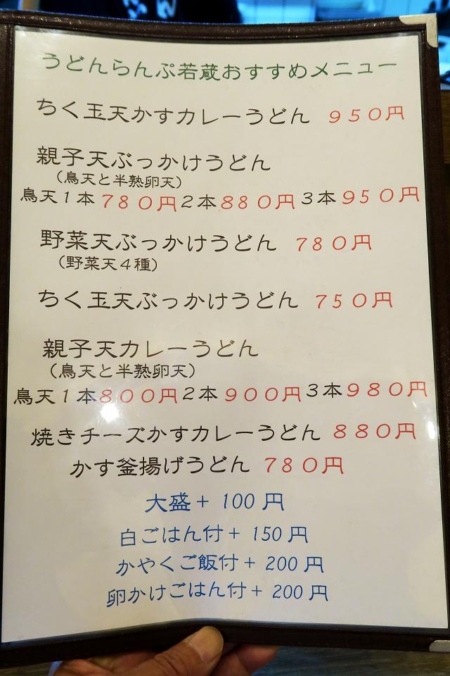 150915-ランプ若蔵-006-S