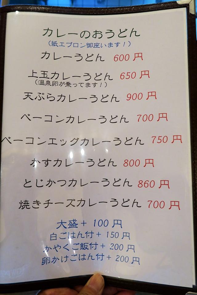 150915-ランプ若蔵-008-S