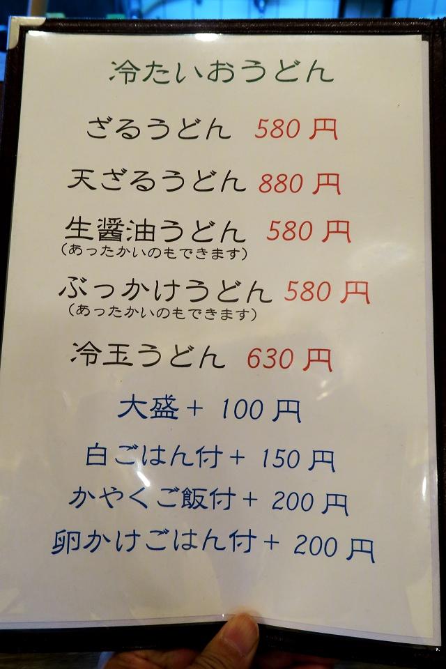 150915-ランプ若蔵-009-S