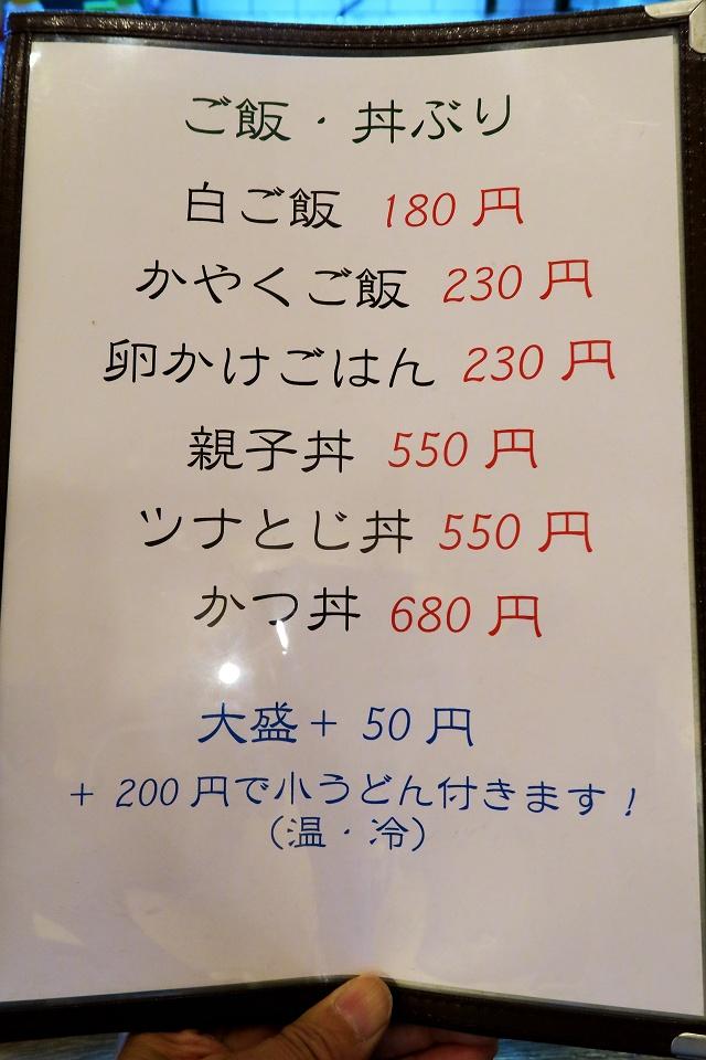 150915-ランプ若蔵-010-S