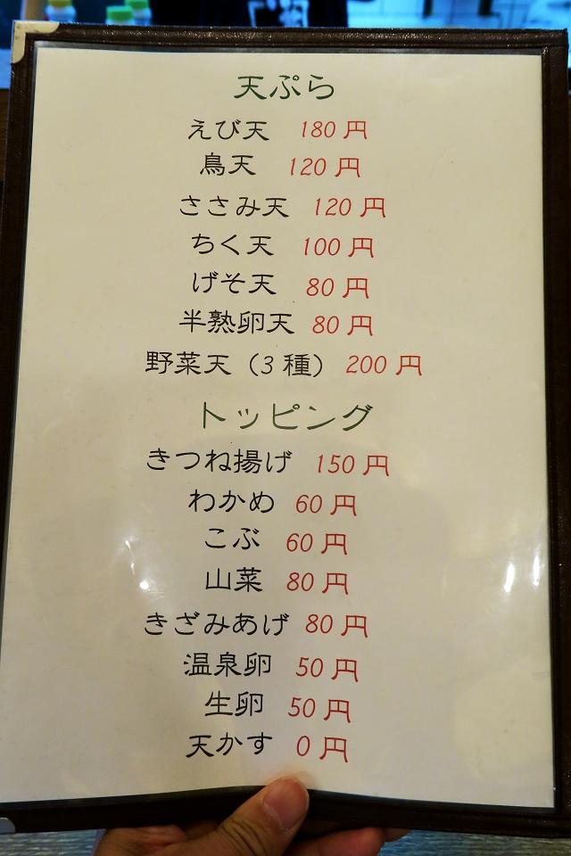 150915-ランプ若蔵-011-S