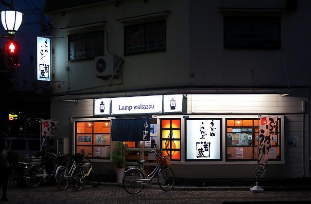 150915-ランプ若蔵-015-S