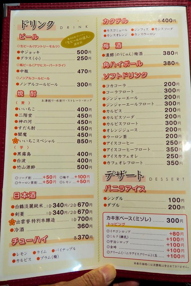 151008-花まる-031-S