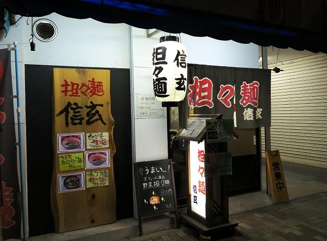 151011-担々麺信玄-001-S