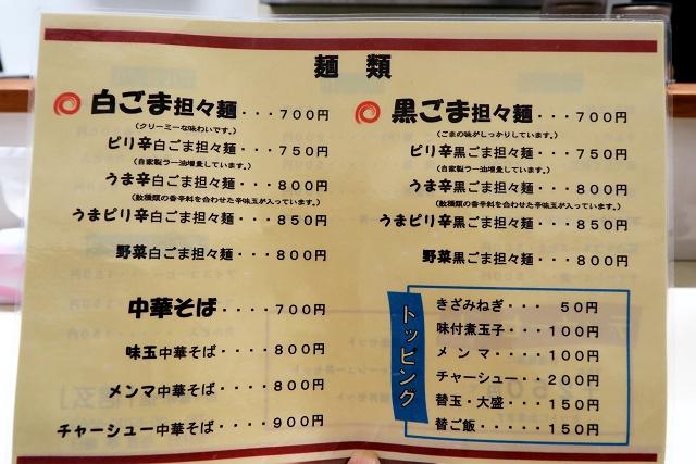 151011-担々麺信玄-006-S