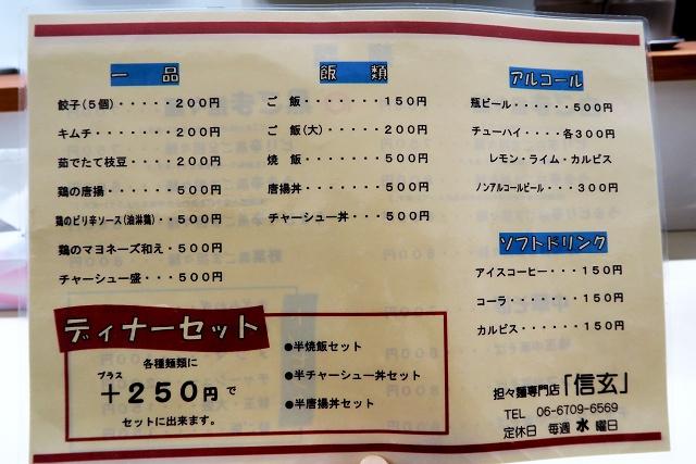 151011-担々麺信玄-007-S