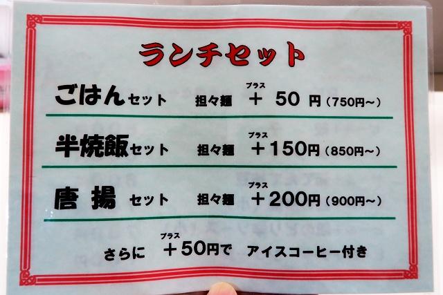 151011-担々麺信玄-009-S
