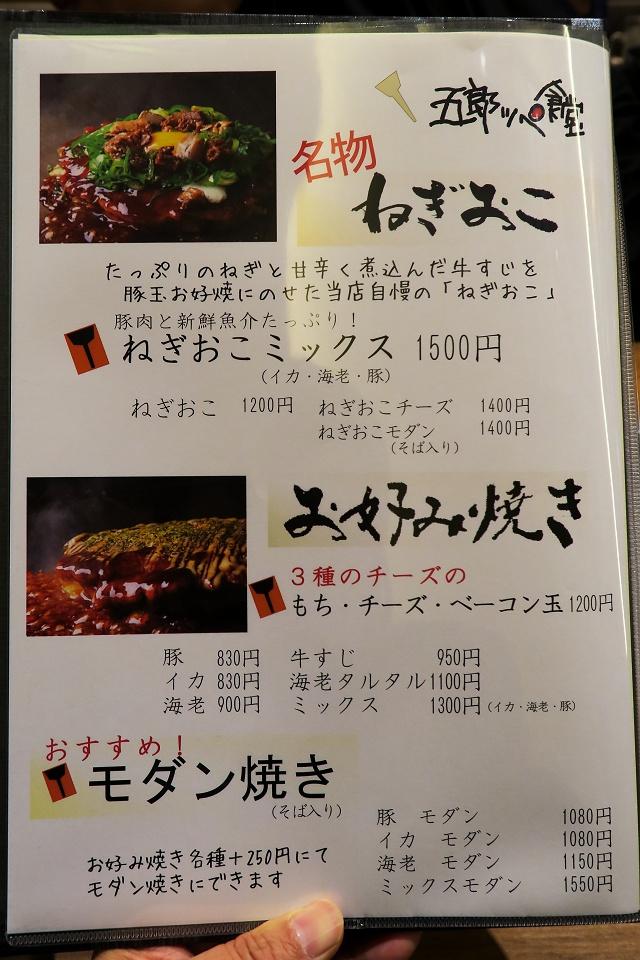 151117-EXPOCITY-五郎ッペ食堂-007-S