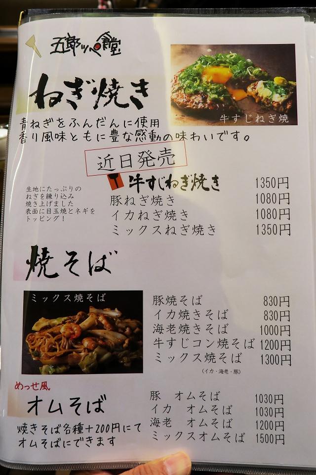 151117-EXPOCITY-五郎ッペ食堂-008-S